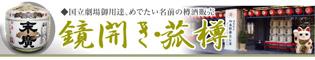 末広がりで縁起の良い菰樽(福島県)