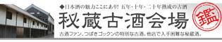 5年10年20年の日本酒古酒