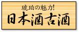 日本酒古酒
