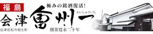 福島で一番小さい酒蔵の會州一(福島県)