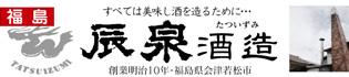 幻の酒米京の華 辰泉(福島県)