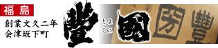 豊國酒造(福島県)
