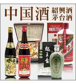 紹興酒・中国酒