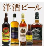 洋酒・ビール