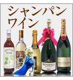 シャンパン&ワイン