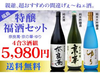 福酒特醸3酒ギフトセット 四合3本組