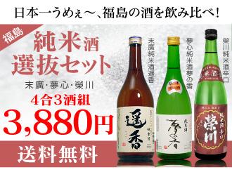 福島の酒純米酒セット