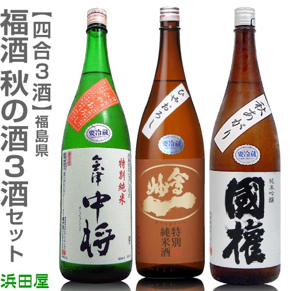 福島の秋酒 特別厳選3酒セット