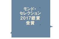 モンド・セレクション2017銀賞受賞