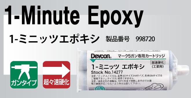 1-Minute Epoxy