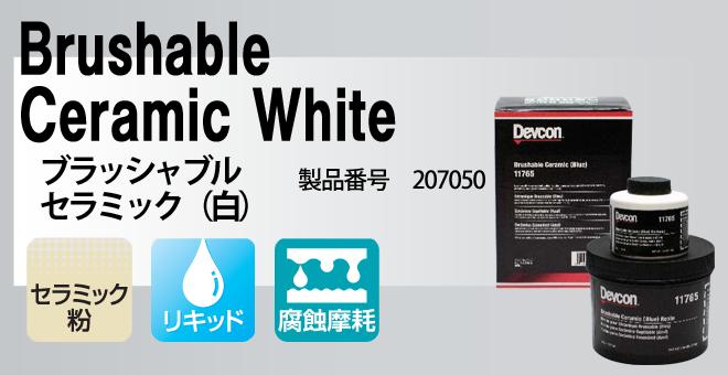 Brushable Ceramic White