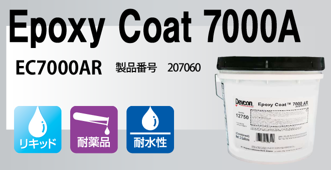 Epoxy Coat 7000A