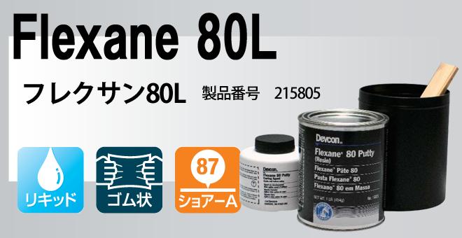 Flexane 80L