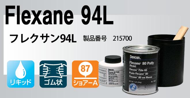 Flexane 94L