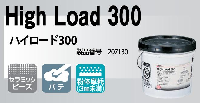 High Load 300