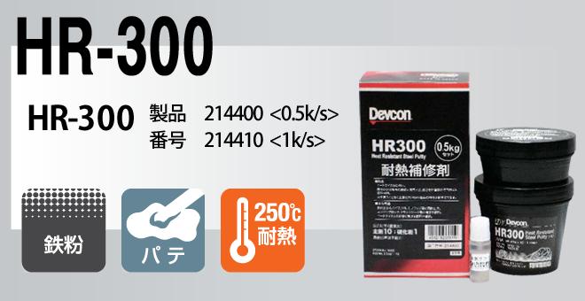 HR-300