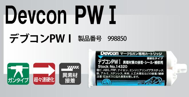 Devcon PW1