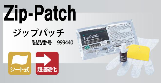 Zip-Patch