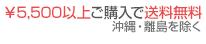 ¥5,500以上ご購入で送料無料 沖縄・離島を除く