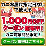 カニ対象商品限定お届け日指定不可1000円OFFクーポン