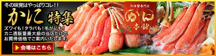 北海蟹専門店「笑顔の食卓 匠」はがんばります!