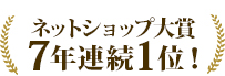 ネットショップ大賞6年連続1位