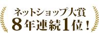 ネットショップ大賞8年連続1位