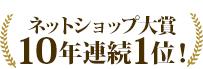 ネットショップ大賞10年連続1位