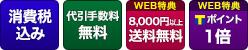 web特典:8,000円以上送料無料、ポイント5%|価格表示:消費税込み、代引手数料無料