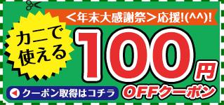 1500枚限定100円OFFクーポン