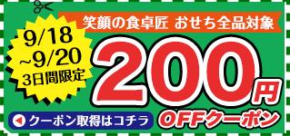 1000枚限定200円OFFクーポン