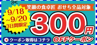 500枚限定300円OFFクーポン