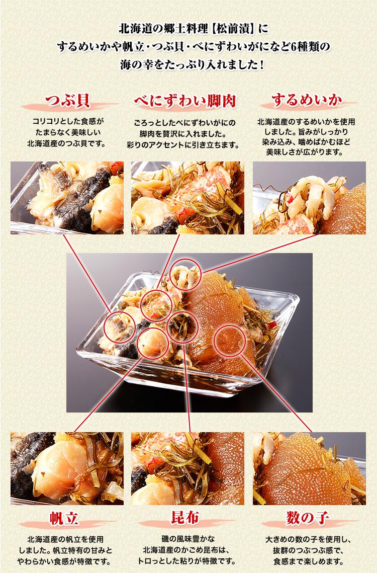 北海道の郷土料理「松前漬」にするめいかや帆立・つぶ貝・ずわい蟹など6種類の海の幸をたっぷり入れました!