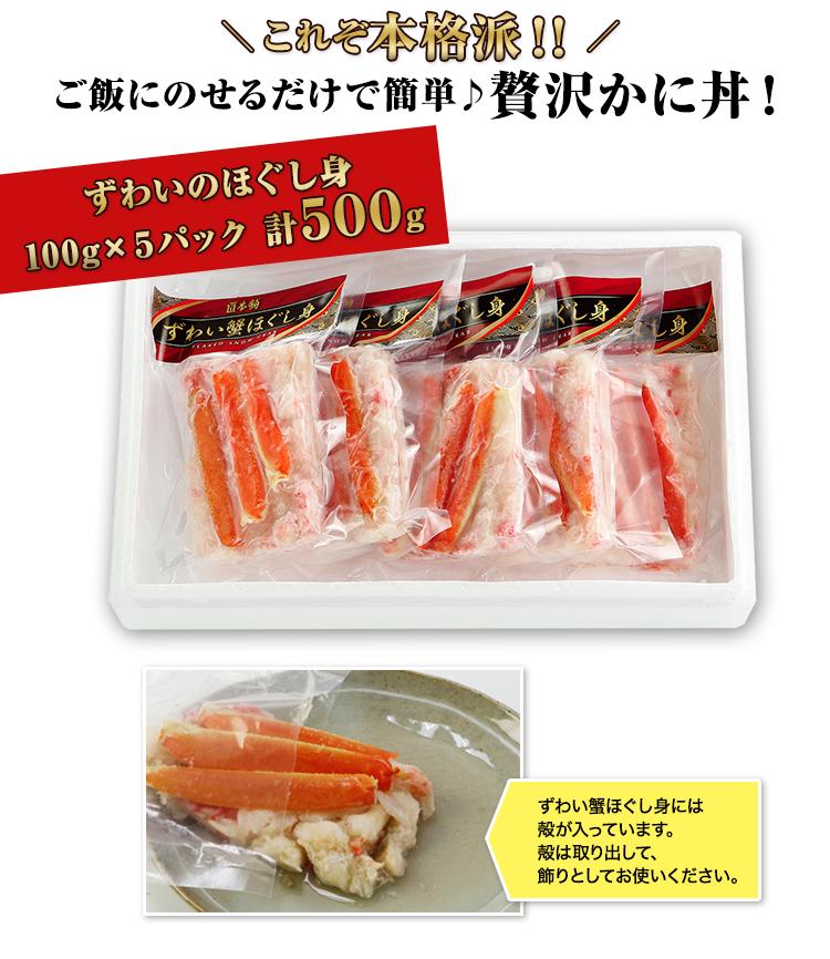 ご飯に乗せるだけで簡単♪贅沢かに丼!ずわいのほぐし身100g×5パック 計500g