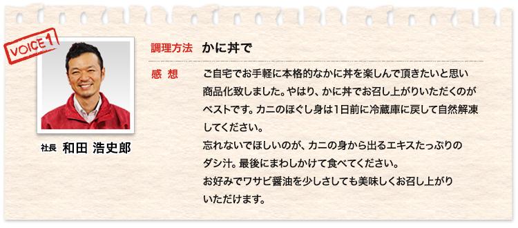 社長 和田浩史郎、調理方法 かに丼で