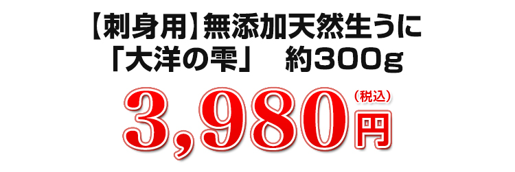 3,980円(税込)