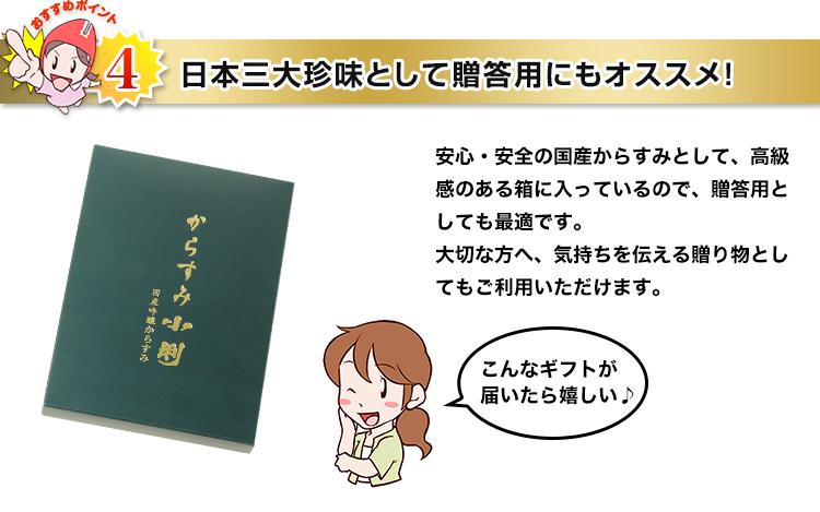 日本三大珍味として贈答用にもおススメ!