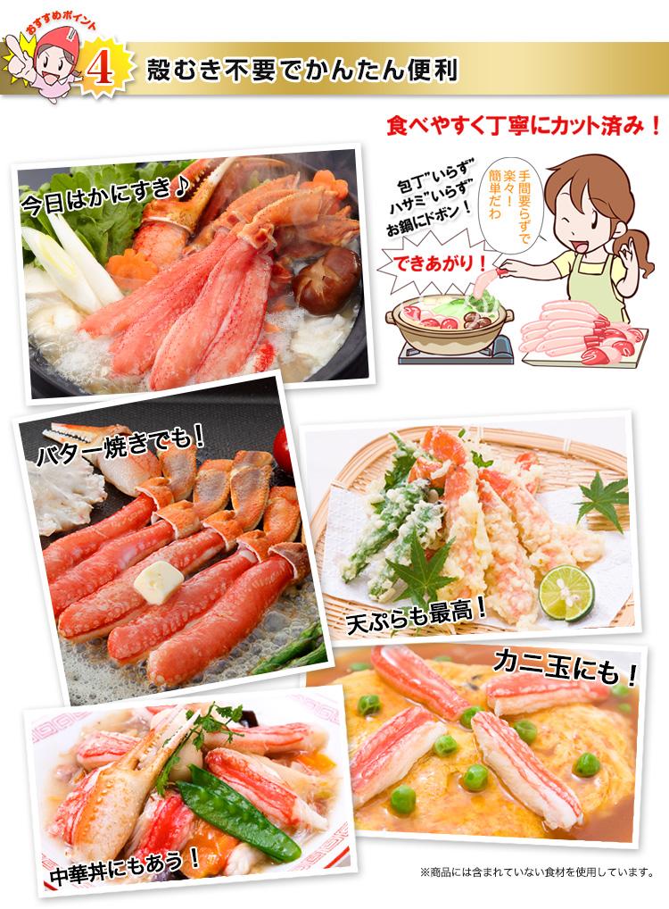 殻むき不要で簡単便利 かにすき、焼きがに、天ぷら、カニ玉、中華丼