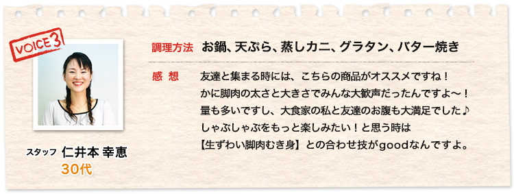 スタッフ 仁井本幸恵30代、お鍋、天ぷら、蒸しカニ、グラタン、バター焼きで調理