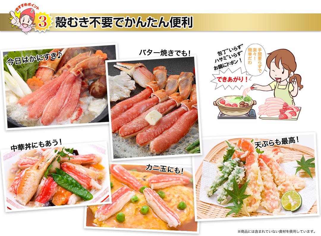 殻むき不要で簡単便利 かにすき、焼き蟹、天ぷら、カニ玉、中華丼