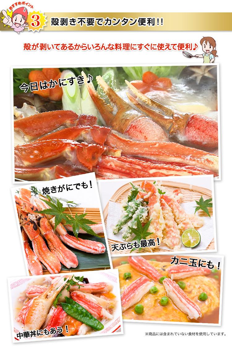 殻むき不要で簡単便利|かにすき、焼き蟹、天ぷら、カニ玉、中華丼