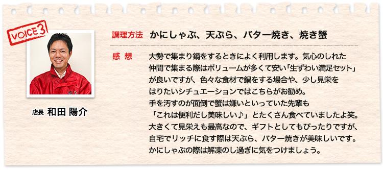 店長 和田陽介30代独身、かにしゃぶ、天ぷら、バター焼き、焼き蟹