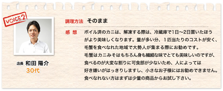店長 和田陽介30代独身、そのままいただきました