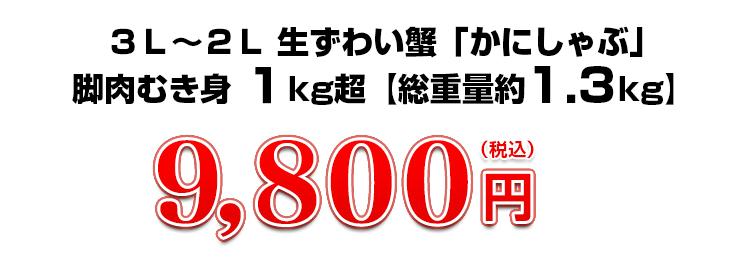 3L〜2L生ずわい蟹「かにしゃぶ」脚肉むき身 1kg超 9,800円(税込)