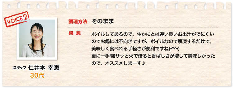 スタッフ仁井本 30代、そのまま