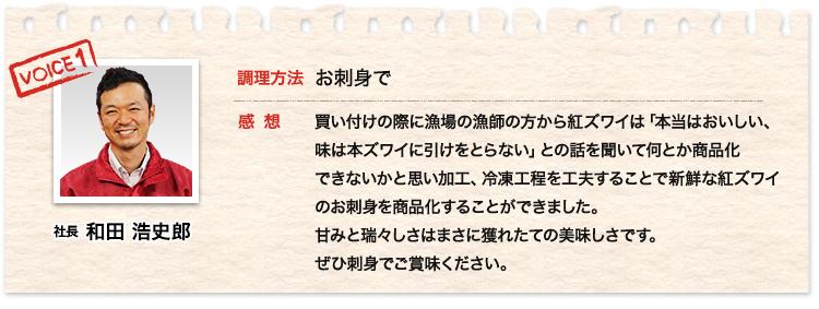 社長 和田浩史朗30代 解凍してそのままお刺身で