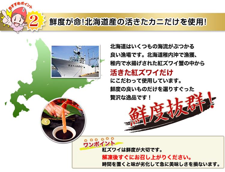 鮮度が命!北海道産の活きたカニだけを使用!