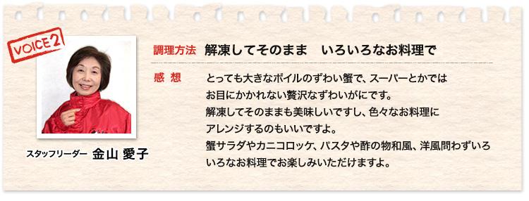 【スタッフリーダー】金山愛子:解凍してそのまま いろいろなお料理で
