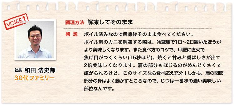 社長和田浩史郎30代ファミリー、解凍してそのまま