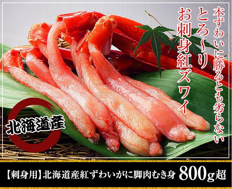 【刺身用】北海道産紅ずわい蟹 脚肉むき身 800g超